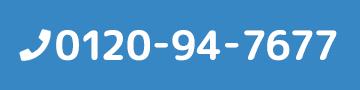 0120-94-7677
